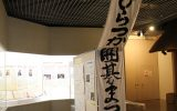 寄贈品コーナーに飾られた「湘南ひらつか囲碁まつり」の幟