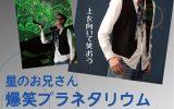 ライブショーのポスター
