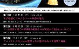 プラネタリウムで全3回連続講座〈ドーム映像を味わおう〉を開催~参加者を募集中!