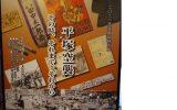 夏期特別展「平塚空襲 その時、それまで、それから」開催中です